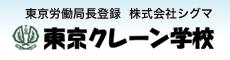 東京クレーン学校