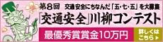 第5回交通安全川柳コンテスト