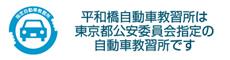 全日本指定自動車教習所協会連合会